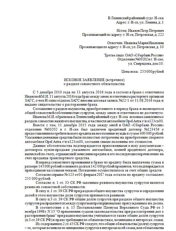 http://allo-urist.com/wp-content/uploads/2017/06/vstrechnoe_iskovoe-1.jpg
