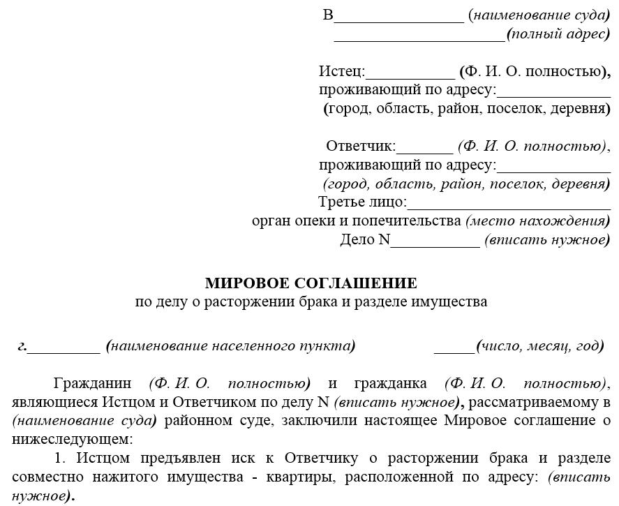 https://razvodalimenty.ru/wp-content/uploads/2020/01/mirovoe-soglashenie-o-razvode-i-razdele-imushhestva.png